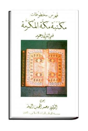 Fihris makhtutat Maktabat Makkah al-Mukarramah = Handlist: Hilah, Muhammad al-Habib