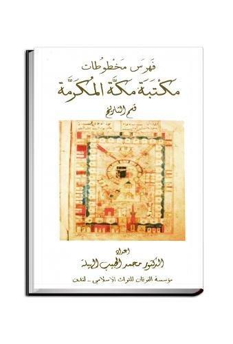 Fahras Makhtutat Maktabat Makkah Al-Mukarramah. Handlist of: Hilah, Muhammad al-Habib