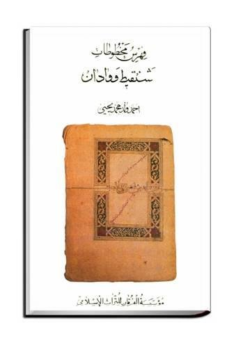 9781873992234: Handlist of Manuscripts in Shinqit and Wadan - Mauritania (Catalogues) (Arabic, English and Arabic Edition)