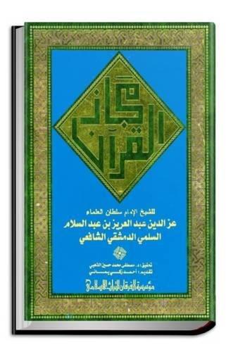 Majaz Al-Quran: Sulami, Izz al-Din