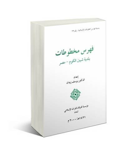 9781873992487: Fihris Makhtutat Balaoiya Shibin Al-kum Misr: Catalogue of Manuscripts in Shebeen El-Kam Egypt (Catalogues of Islamic Manuscripts)