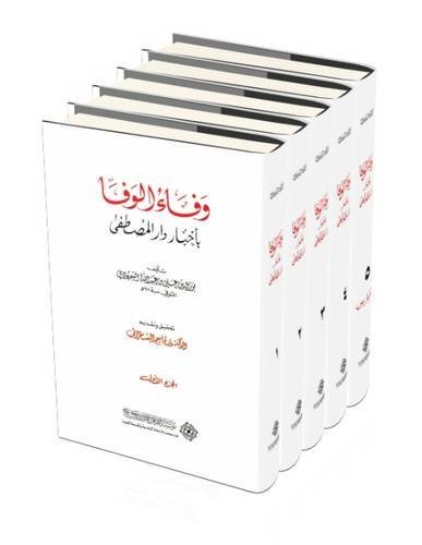 Wafa al-wafa bi akhbar dar al-mustafa.: Ali Ibn Abd Allah Samhudi