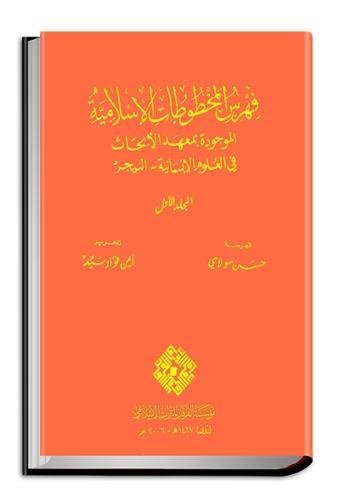 9781873992890: Catalogue of Islamic Manuscripts at the Institut des Recherches en Sciences Humaines (IRSH) - Niger: No. 1 (Catalogues) (Arabic Edition)