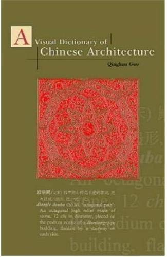 The Visual Dictionary of Chinese Architecture: Guo, Qinghua