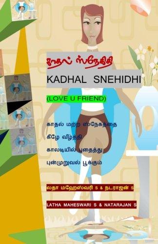 Kadhal Snehidhi: Love U Friend: S, Latha Maheswari/