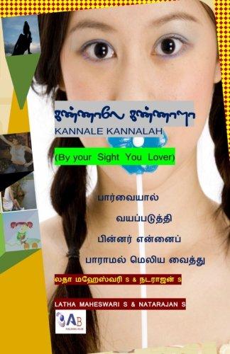 9781877576041: Kannale Kannalah: By your Sight You Lover (Tamil Edition)