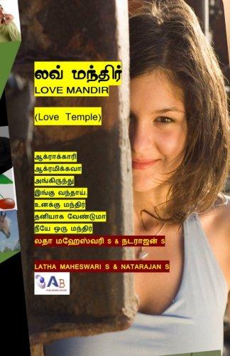 Love Mandir: Love Temple (Paperback): Latha Maheswari S,