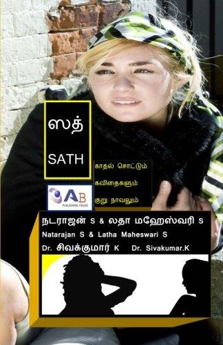 Sath (Paperback): Natarajan S, Latha