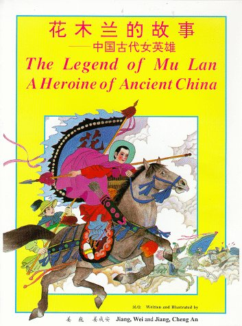 9781878217004: The Legend of Mu Lan: A Heroine of Ancient China (English and Chinese Edition)