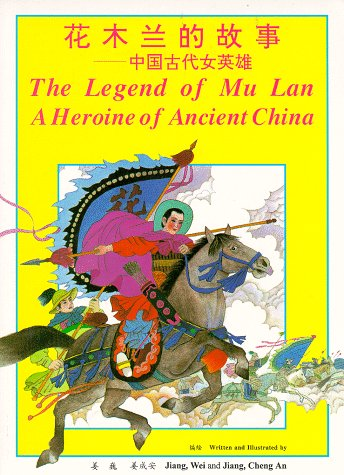 9781878217141: Legend of Mu Lan: A Heroine of Ancient China (English and Chinese Edition)