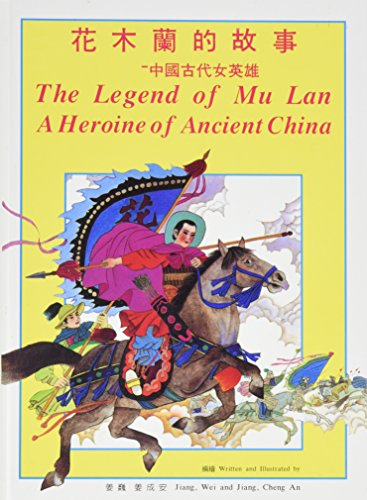 9781878217240: The Legend of Mu Lan: A Heroine of Ancient China