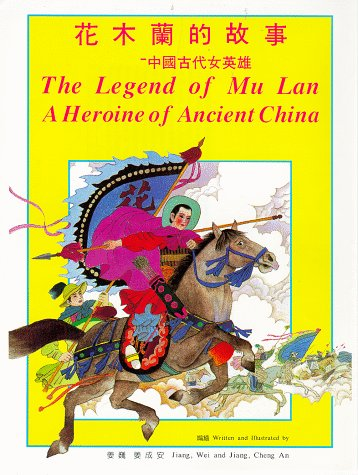 9781878217455: The Legend of Mu Lan: A Heroine of Ancient China