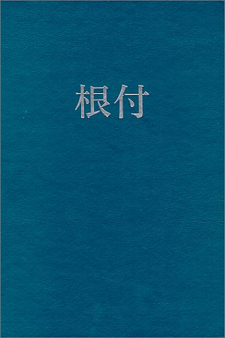 9781878529565: The Ultimate Netsuke Bibliography: An Annotated Guide to Miniature Japanese Carvings