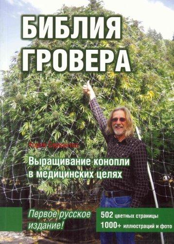 Marijuana Horticulture: The Indoor/Outdoor Medical Grower's Bible: Cervantes, Jorge