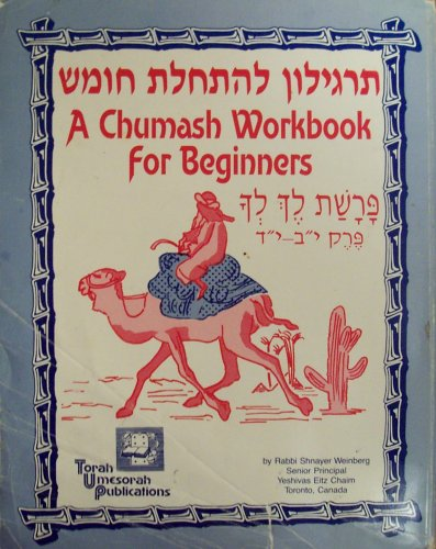 9781878895004: Targilon for Haschalas Chumash: A Chumash Workbook for Beginners - For Parshas Lech L'cha, Chapters 12-14