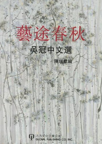 9781879771000: Wu Guanzhong on Life and Art: Selected Works of Wu Guanzhong (Chinese and English Edition)