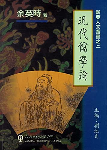 9781879771178: Modern Confucianist Theory (Hsin YA Jen Wen Ts0ung Shu) (Chinese and English Edition)