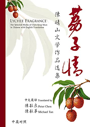 9781879771703: Lychee Fragrance: The Selected Works of Chen Qing Shan (Chinese Edition)