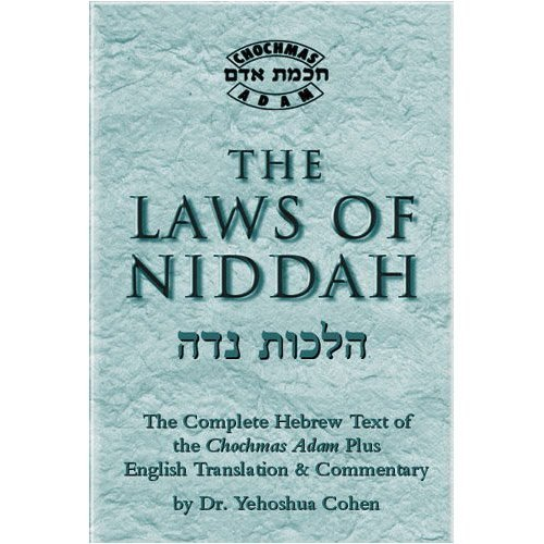 9781880582299: Chochmas Adam, the Laws of Niddah: Hokhmat Adam, Hilkhot Nidah (English, Hebrew and Hebrew Edition)