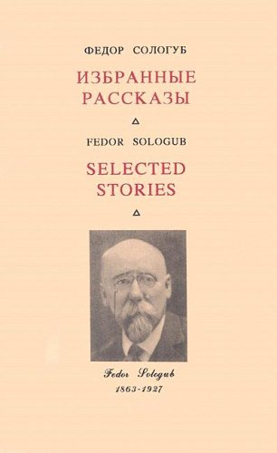 Selected Stories / Izbrannie Rasskazy (Bilingual Russian - English Edition).: Fedor Sologub.