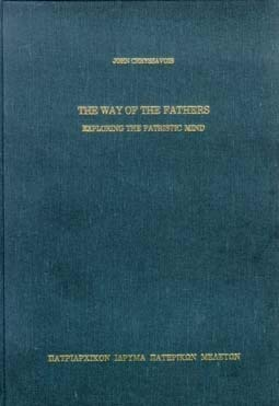 9781880971819: The Way of the Fathers : Exploring the Patristic Mind