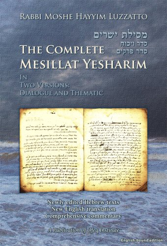9781881255420: Complete Mesillat Yesharim (English Bound) (English and Hebrew Edition)