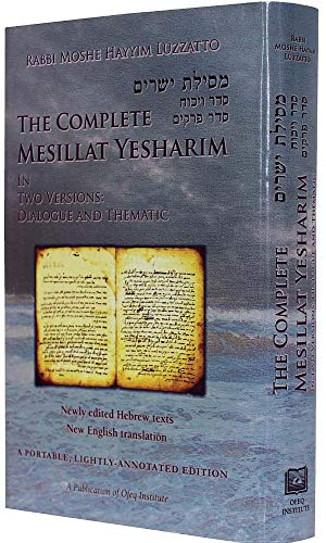 Mesillat Yesharim with Commentary and Annotations (Medium: Luzzatto, Moshe Hayyim
