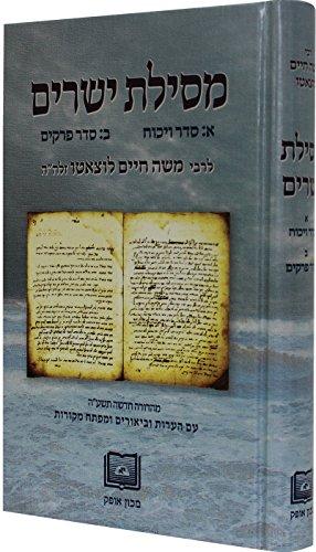 Mesillat Yesharim im Seder Vikuach & Seder: LUZZATTO Rav Moshe