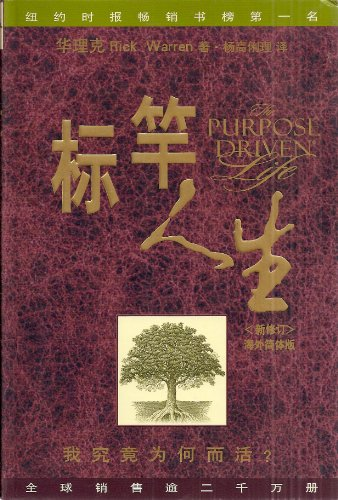The Purpose Driven Life (Chinese Language Edition): Rick Warren