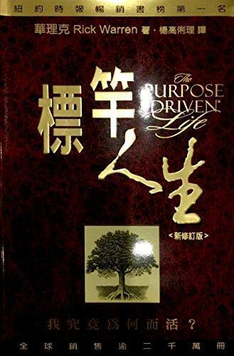 The Purpose Driven Life, Chinese Edition: Rick Warren