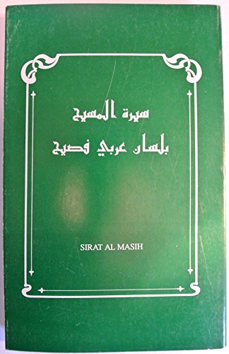 9781882464005: The Life of the Messiah (Sirat Al Masih) in Classical Arabic with English Translation