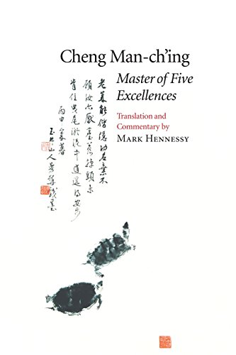 9781883319038: Master of Five Excellences