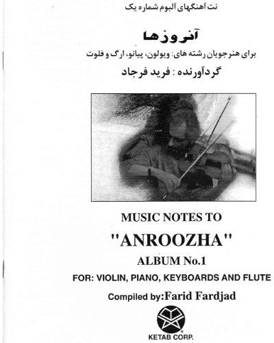 9781883819163: anroozha (1)