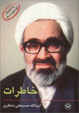 Montazeri Diaries (Persian Edition): Hosseinali, Montazeri