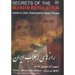 9781883819743: Secrets of the Iranian Revolution: Jaam-e-Jam Television's Open Forum