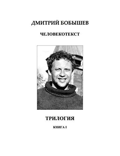 Dmitry Bobyshev. Chelovekotext (Mantext) Trilogy. Vol. 1,2,3: Dmitry Bobyshev