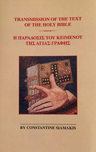 Transmission of the text of the Holy Bible: Siamakis, Constantine