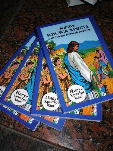 9781884752124: The Life of Jesus Russian Book / Comick Book