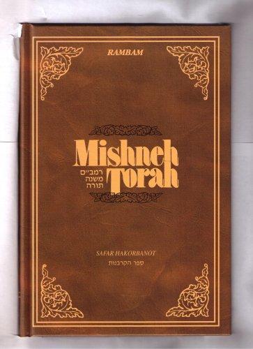 9781885220585: Mishneh Torah Sefer Hakorbanot