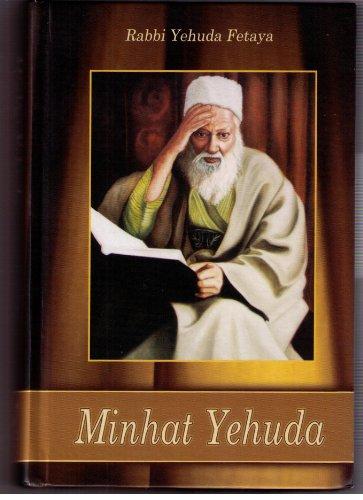 9781885220677: Minhat Yehuda