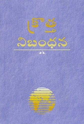 Telugu New Testament-FL-Easy-To-Read (Telugu Edition)
