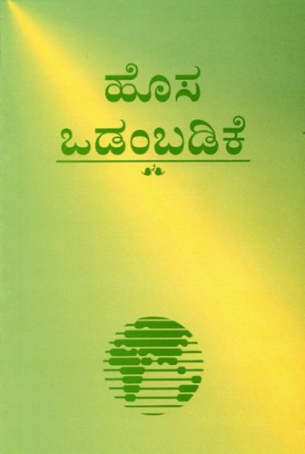 9781885427144: Kannada New Testament-FL-Easy to Read (Kannada Edition)