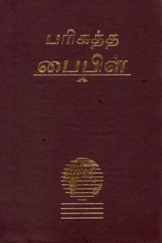 Tamil Holy Bible: Easy-To-Read Version (Tamil Edition): World Bible Translation