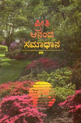 9781885427939: Kannada New Testament-FL-Easy-To-Read