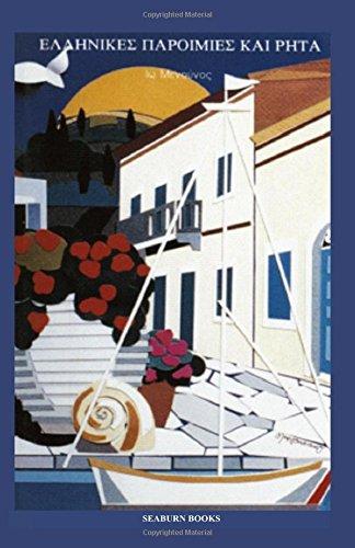 9781885778130: Hellenikes Paroimies Kai Peta (Greek and Edition)
