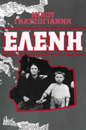 9781885778680: Eleni (In the Greek Language)