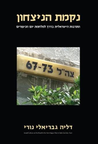 9781885881335: Nikmat HaNitzachon (Victory's Revenge): Israeli Culture on the Road to the Yom Kippur War (Hebrew Edition)
