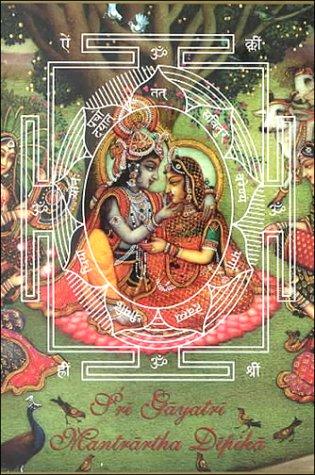 9781886069008: Sri Gayatri Mantrartha Dipika
