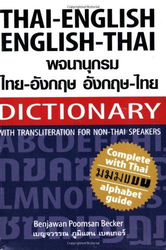 9781887521147: Thai-English English-Thai Dictionary for Non-Thai Speakers, Revised Edition (Dictionary) (English and Thai Edition)