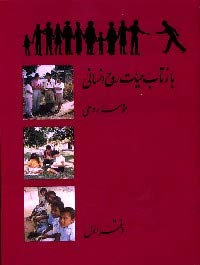 9781890101503: Persian-Farsi Ruhi Book 1: Book one - Reflection on the Human Spirit